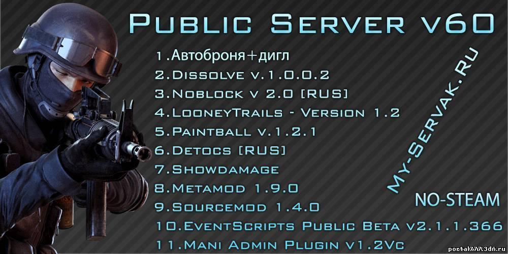 Готовые серверы - Всё для CS:S - Каталог файлов - Всё для CS:S CS 1.6 uCoz PC PS